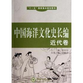 中国海洋文化史长编. 近代卷