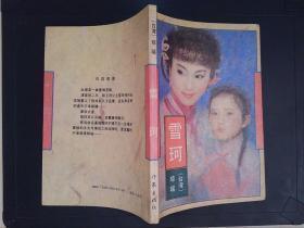 《雪珂》瓊瑤 作家出版社1版1次,非館藏,品好  040510