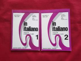 意大利与文法外国人适用初级与中集多媒体语文及文化课程 1.2