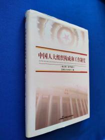中国人大组织构成和工作制度