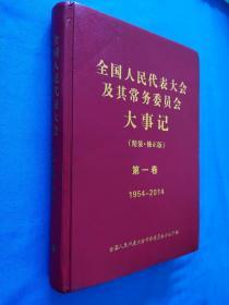 全国人民代表大会及其常务委员会 大事记 1954-2014