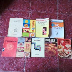 老菜谱……面点类制作书籍 (9本合售)