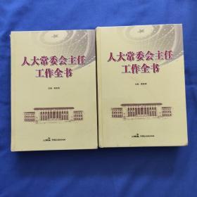 人大常委会主任工作全书(上、下)
