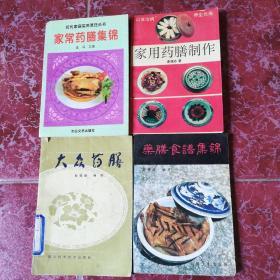 老菜谱……药膳类书籍 (4本合售)