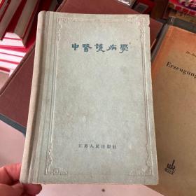 中医护病学(精装本)