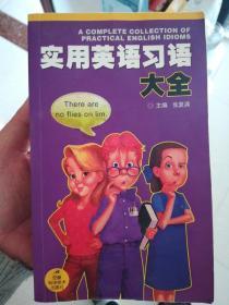 实用英语习语大全