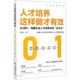人才培养这样做才有效(从0到1构建企业人才培养体系五步法)/人才管理系列