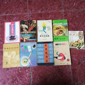 老菜谱……营养滋补食疗类书籍(9本合售)