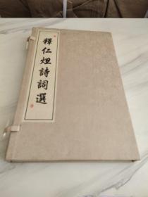 释仁炟诗词选 一函一册