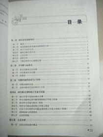 临床检验方法确认与性能验证    原版内页干净