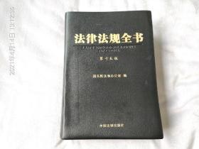 法律法规全书(厚册)