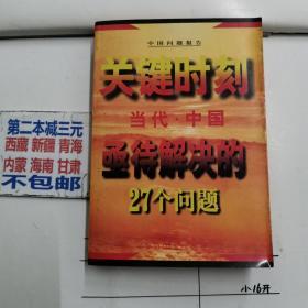 关键时刻--当代中国亟待解决的27个问题