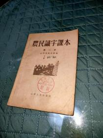 农民识字课本(第三本)