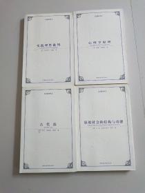 西方学术经典译丛:实践理性批判、心理学原理、原始社会的结构与功能、古代法(4本合售)