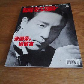 演艺圈(2003年 第5期 总第108期)张国荣,请留言 【无海报】