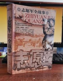 中国人民解放军军史——志愿军全战事