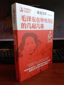 谁主沉浮:毛泽东在中央苏区的几起几落