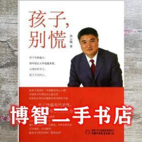 孩子别慌 孙云晓 中国少年儿童新闻日报总社,中国少年儿童出版社 9787514806755