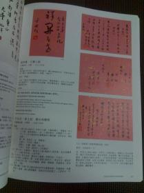 香港 苏富比2020 FINE CHINESE PAINTINGS  EST1744