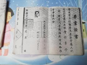 1950年私立广州大学毕业证书  复印件
