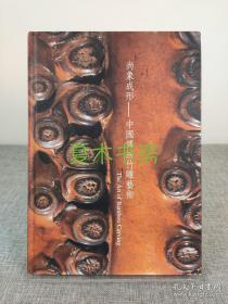 《尚象成形》中国传统竹雕艺术,历史博物馆精装初版