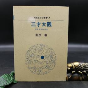 绝版特惠·台湾明文书局版  鄢良《三才大觀:中國象數學源流考》(锁线胶订)