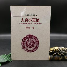 绝版特惠·台湾明文书局版  鄢良《人身小天地:中國象學醫學源流》(锁线胶订)
