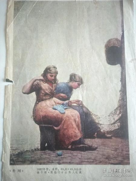 水彩画《补网》(美)霍默,私人收藏。