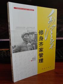 毛泽东修身齐家管理