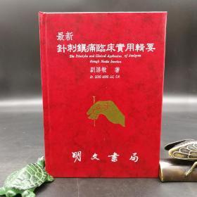 绝版特惠·台湾明文书局版  刘胜敏 编《最新針刺鎮痛臨床實用輯要》(精装)