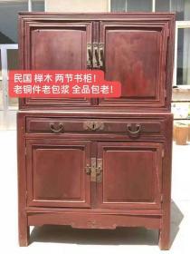 榉木书柜! 老铜件老包浆 全品包老!