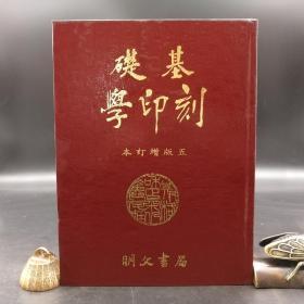 绝版特惠·台湾明文书局版  高亚麟 编著《基礎刻印學》(16开厚精装)