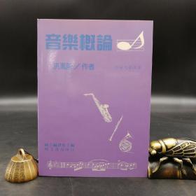 绝版特惠·台湾明文书局版  洪万隆《音樂概論》(锁线胶订)