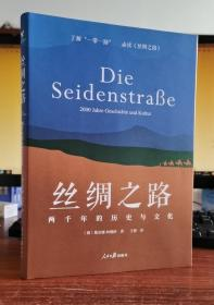 丝绸之路:两千年的历史与文化
