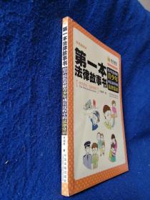 法律故事书系列·第一本法律故事书:绘声绘色讲解青少年成长过程中的法律常识(双色插图本)