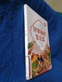 美食天下:好学易做东北菜(四色铜版)
