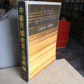 中华民国教育法规选编(1912-1949)