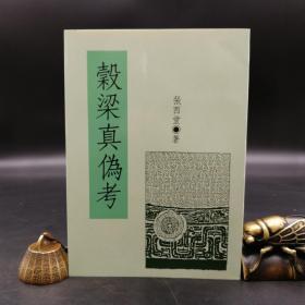 绝版特惠·台湾明文书局版  张西堂《榖梁真僞考》(锁线胶订)