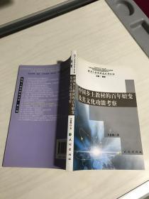 中国乡土教材的百年嬗变及其文化功能考察