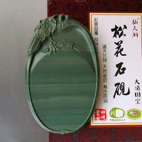 通化仙人洞老坑绿刷丝砚台  规格:16-10-2.5厘米左右  材质:天然老坑绿刷丝松花石材,