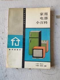 家用电器小百科