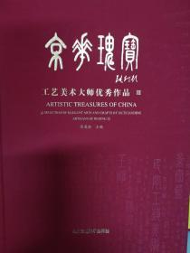 京华瑰宝:工艺美术大师优秀作品(第3辑)
