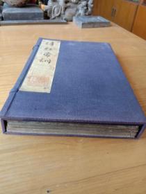 《诗经旁训》,儒家经典,清康熙年木刻板,一函一套四册全。  规格25*16.5*3.3cm