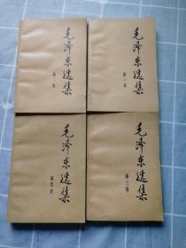 毛泽东选集(1.2.3.4卷)91年重庆二版一印
