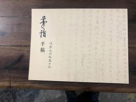 上海嘉禾拍卖有限公司 矛盾手稿