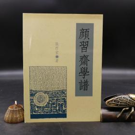 绝版特惠·台湾明文书局版 张西堂《顔習齋學譜》(锁线胶订)