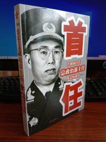 共和国首任总政治部主任:罗荣桓战传