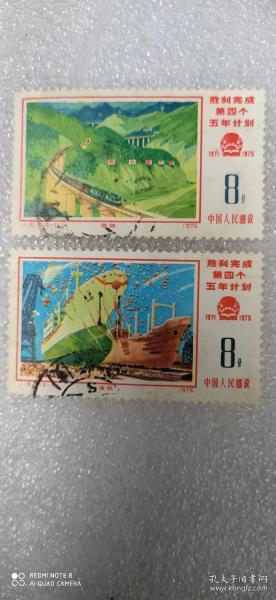 中国人民邮政8分1976年 胜利完成第四个五年计划