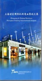 上海浦东国际机场商业餐饮汇集
