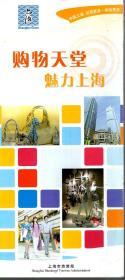 购物天堂.魅力上海